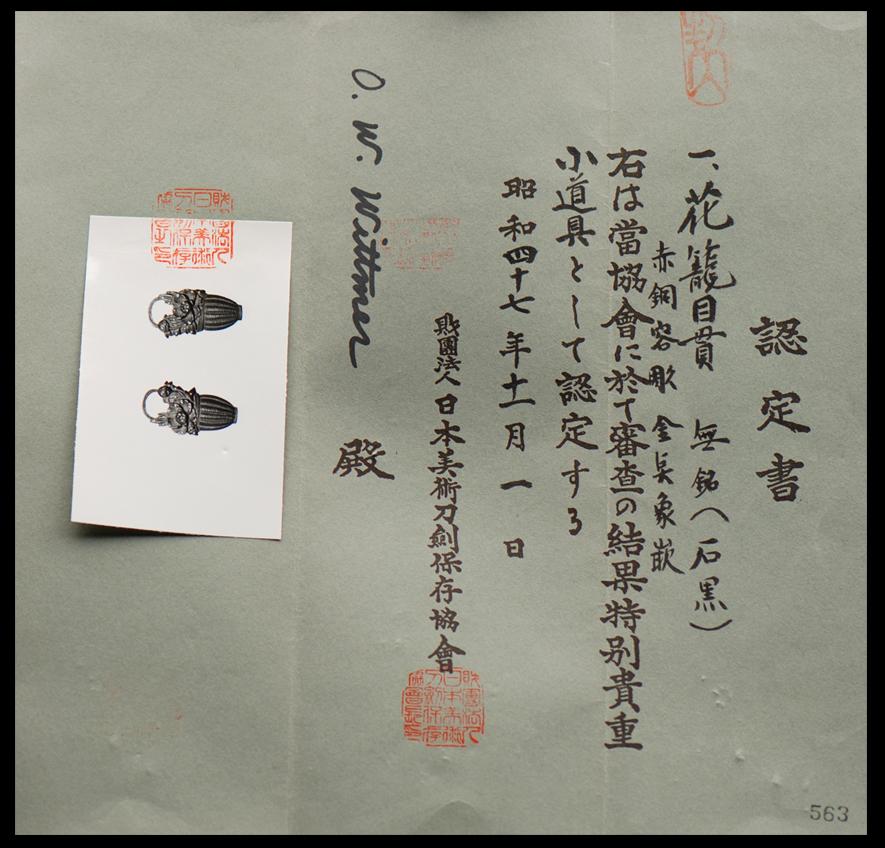 fsm50 Menuki Papers